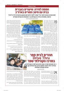 ofek-Newspaper-2-600x857